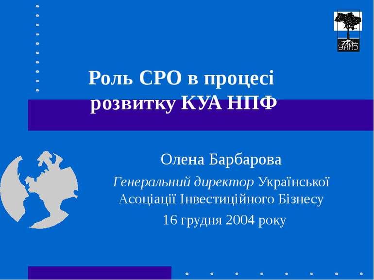 Роль СРО в процесі розвитку КУА НПФ Олена Барбарова Генеральний директор Укра...