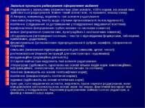 Загальні принципи редагування оформлення видання Редагування у загальному роз...