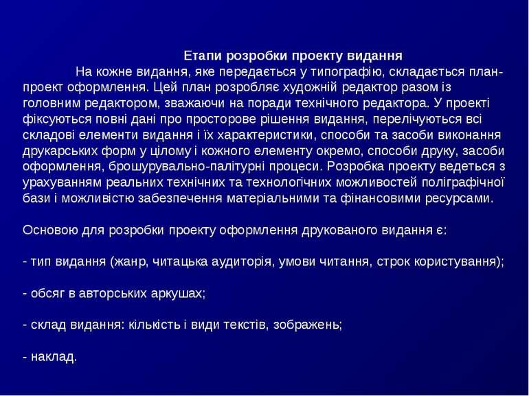 Етапи розробки проекту видання На кожне видання, яке передається у типографію...