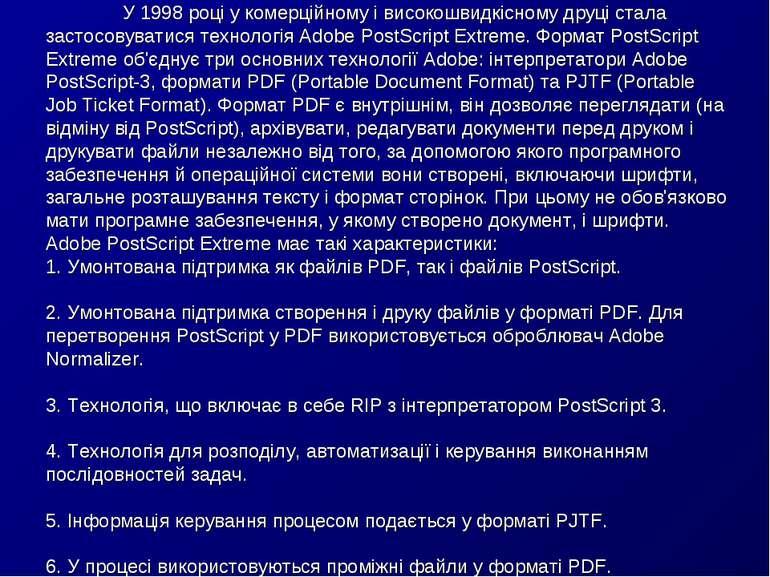 У 1998 році у комерційному і високошвидкісному друці стала застосовуватися те...
