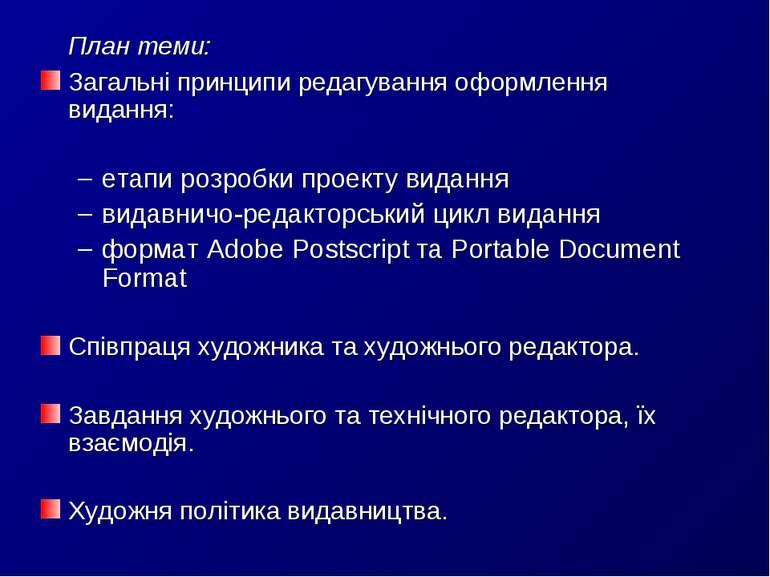 План теми: Загальні принципи редагування оформлення видання: етапи розробки п...