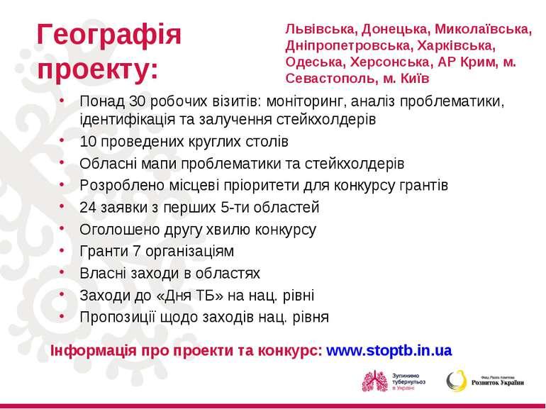 Географія проекту: Інформація про проекти та конкурс: www.stoptb.in.ua Понад ...