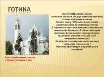 Свято-Преображенська церква с. Мошни Черкаський район Свято-Преображенська це...