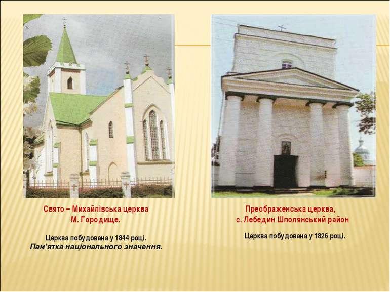 Свято – Михайлівська церква М. Городище. Церква побудована у 1844 році. Пам'я...