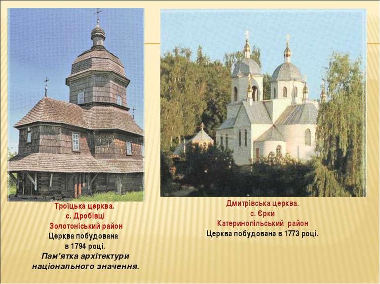 Троїцька церква. с. Дробівці Золотоніський район Церква побудована в 1794 роц...
