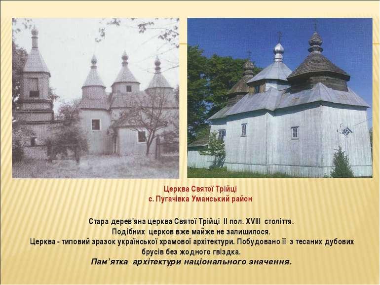Стара дерев'яна церква Святої Трійці ІІ пол. ХVIII століття. Подібних церков ...