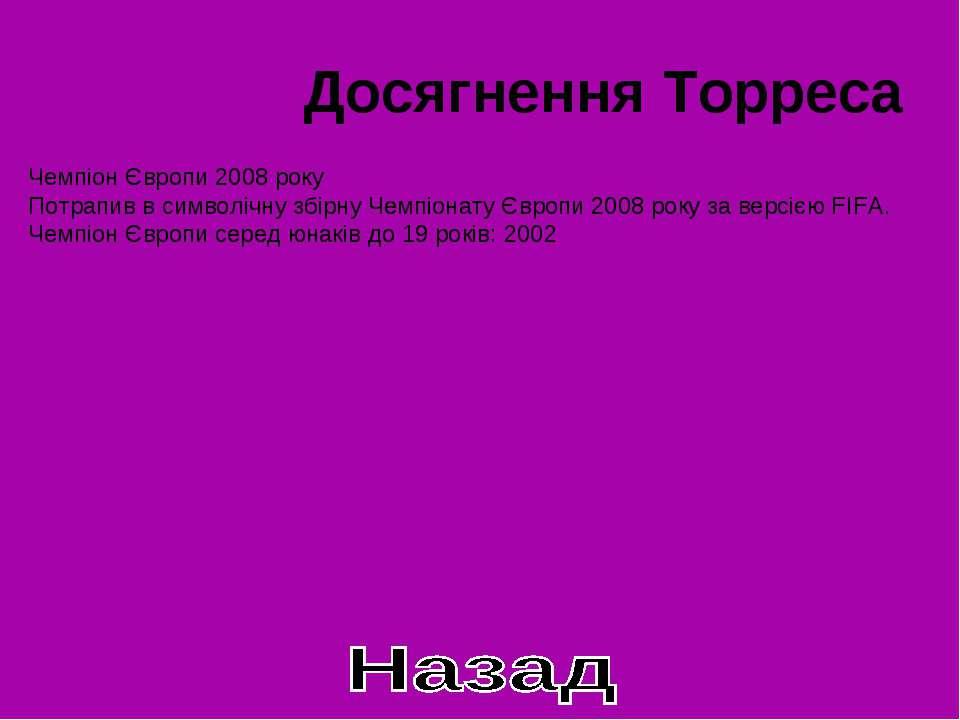 Досягнення Торреса Чемпіон Європи 2008 року Потрапив в символічну збірну Чемп...