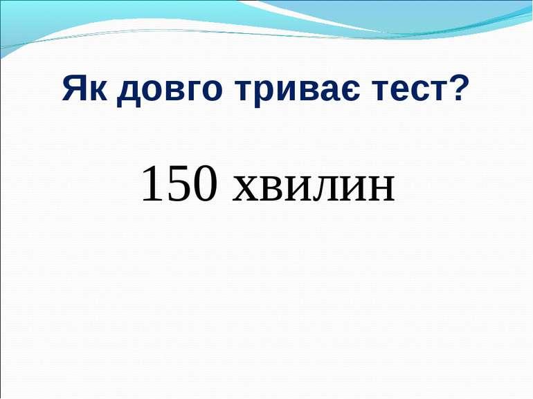 Як довго триває тест? 150 хвилин