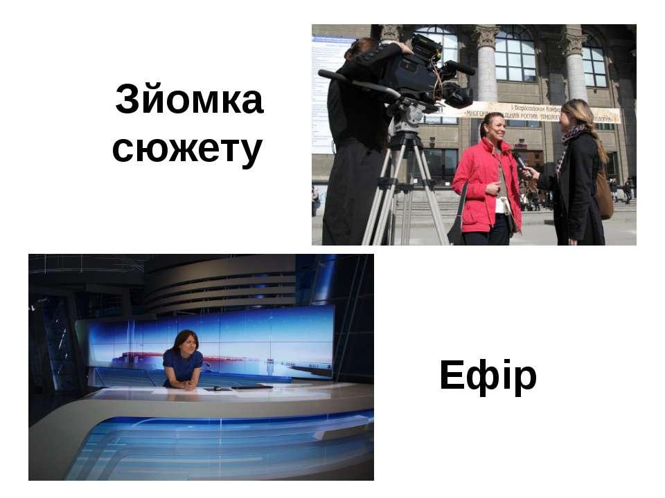 Зйомка сюжету Ефір