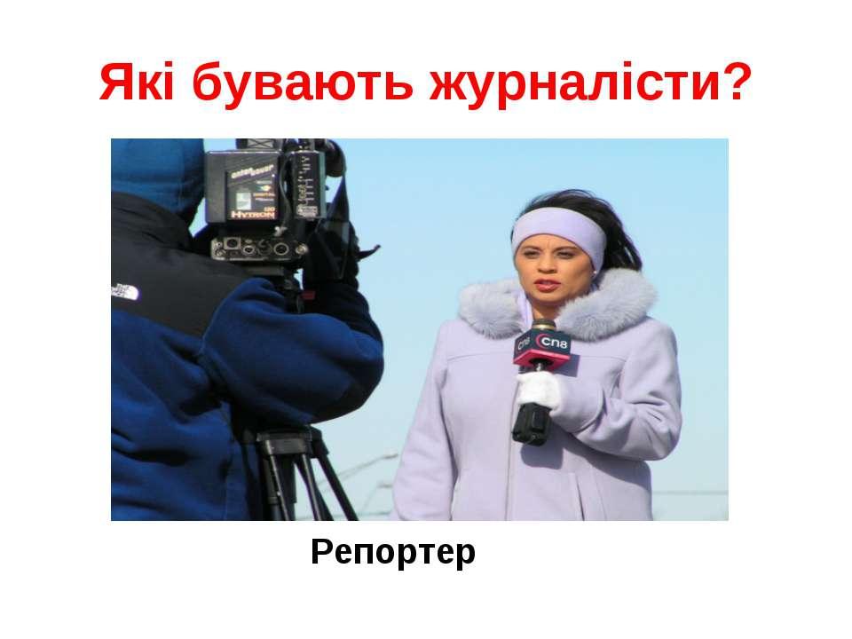 Які бувають журналісти? Репортер