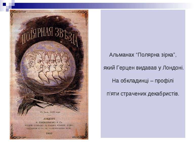 """Альманах """"Полярна зірка"""", який Герцен видавав у Лондоні. На обкладинці – проф..."""