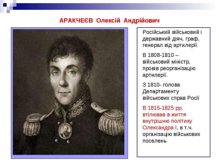 АРАКЧЕЄВ Олексій Андрійович Російський військовий і державний діяч, граф, ген...