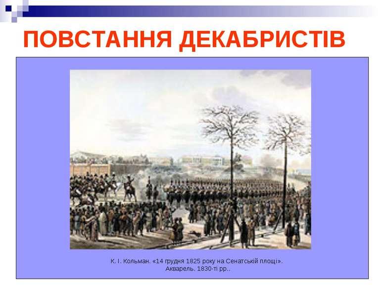 ПОВСТАННЯ ДЕКАБРИСТІВ К. І. Кольман. «14 грудня 1825 року на Сенатській площі...