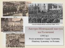 Австро-Німецький наступ на Галичині (1915 р.) Росія залишила Східну Галичину,...
