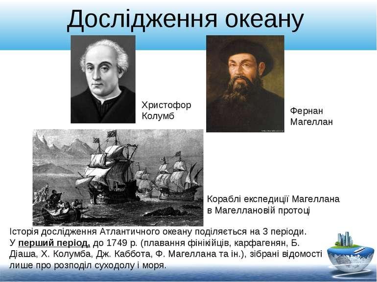 Дослідження океану Фернан Магеллан Xристофор Колумб Кораблі експедиції Магелл...