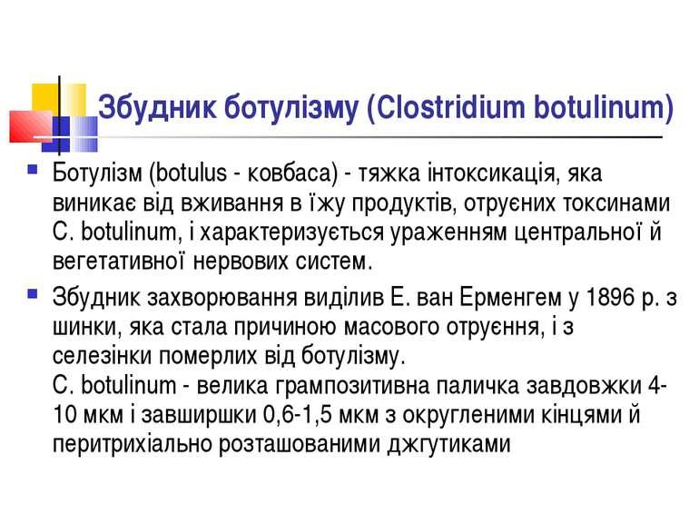 Збудник ботулізму (Clostridium botulinum) Ботулізм (botulus - ковбаса) - тяжк...