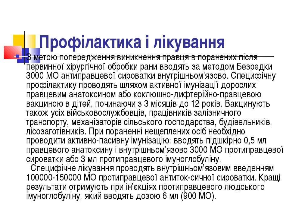 Профілактика і лікування З метою попередження виникнення правця в поранених п...