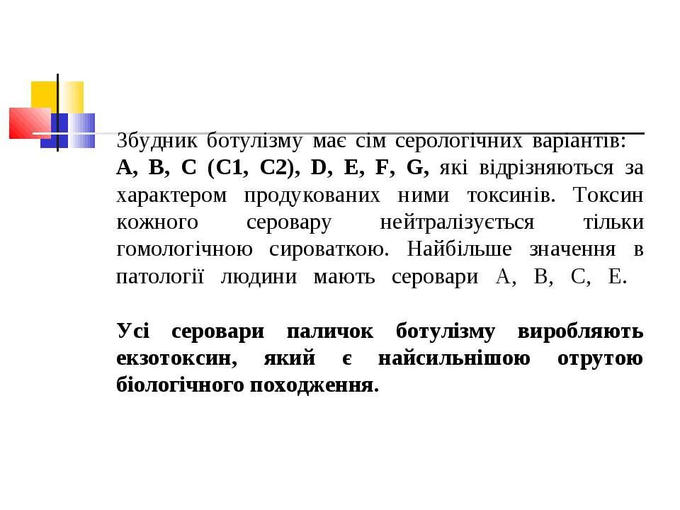 Збудник ботулізму має сім серологічних варіантів: А, В, С (С1, С2), D, E, F, ...