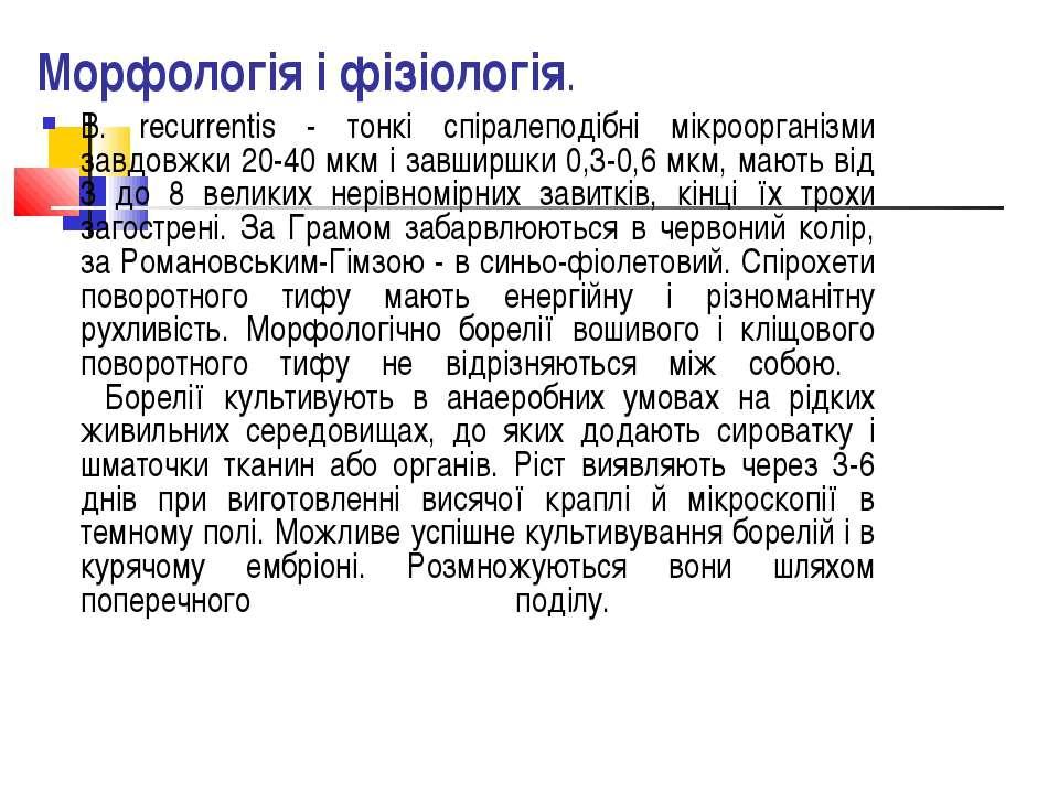 Морфологія і фізіологія. B. recurrentis - тонкі спіралеподібні мікроорганізми...