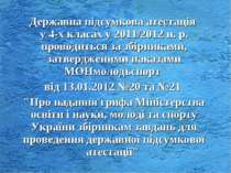 Державна підсумкова атестація у 4-х класах у 2011/2012 н. р. проводиться за з...