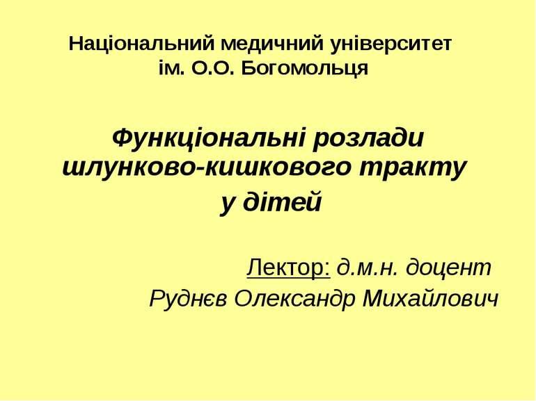 Національний медичний університет ім. О.О. Богомольця Функціональні розлади ш...