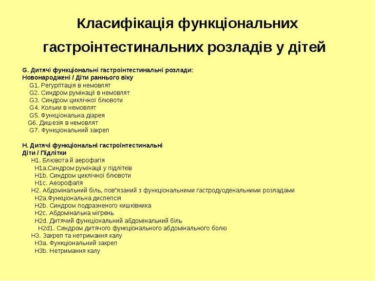 Класифікація функціональних гастроінтестинальних розладів у дітей G. Дитячі ф...