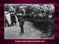 Радянський партизанський загін