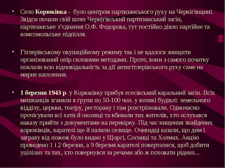 Село Корюківка - було центром партизанського руху на Чернігівщині. Звідси поч...
