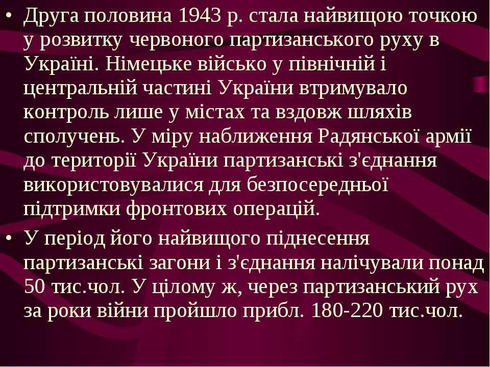 Друга половина 1943 р. стала найвищою точкою у розвитку червоного партизанськ...