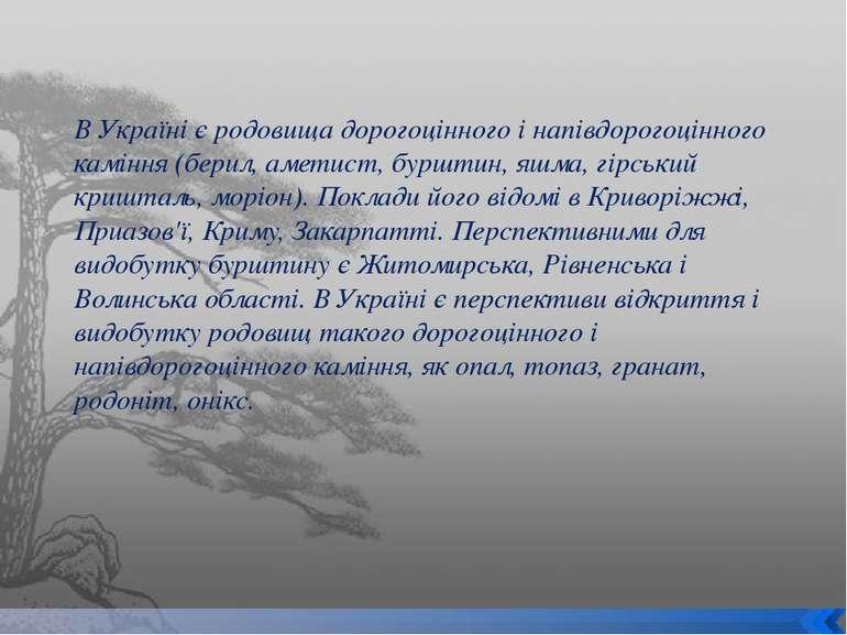 В Україні є родовища дорогоцінного і напівдорогоцінного каміння (берил, амети...