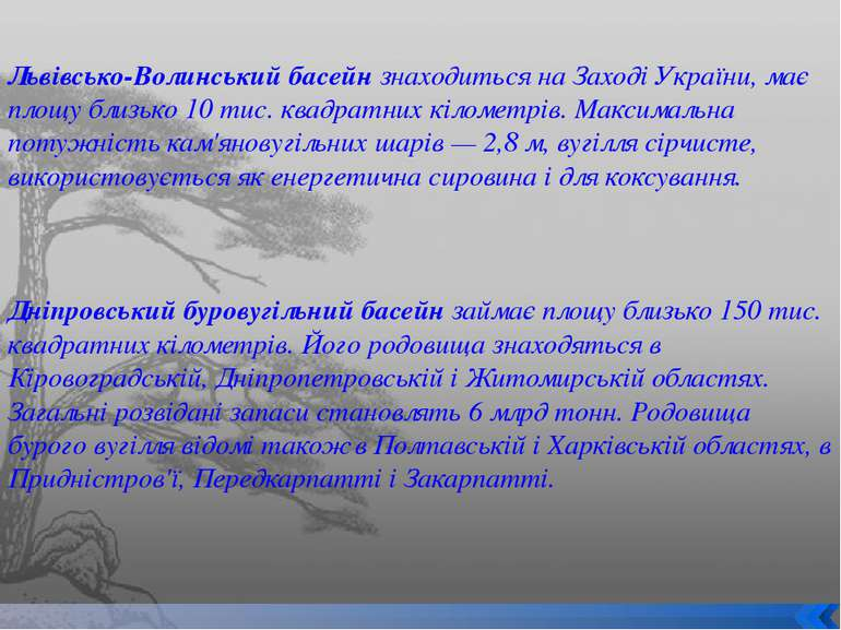 Львівсько-Волинський басейн знаходиться на Заході України, має площу близько ...