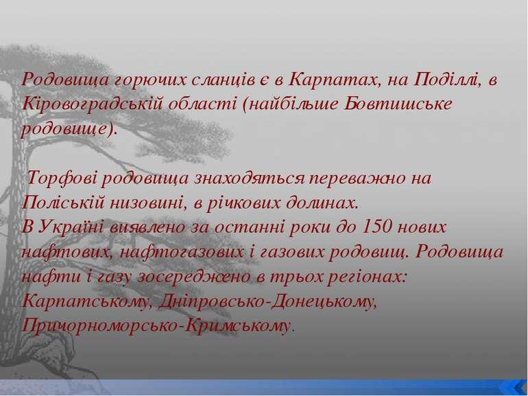 Родовища горючих сланців є в Карпатах, на Поділлі, в Кіровоградській області ...