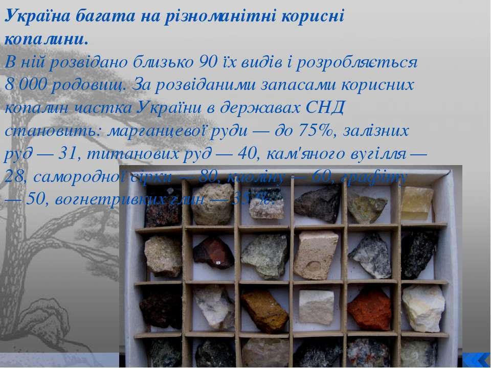 Україна багата на різноманітні корисні копалини. В ній розвідано близько 90 ї...