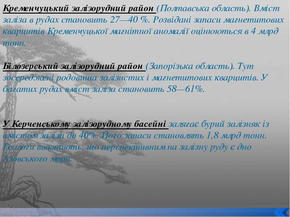 Кременчуцький залізорудний район (Полтавська область). Вміст заліза в рудах с...