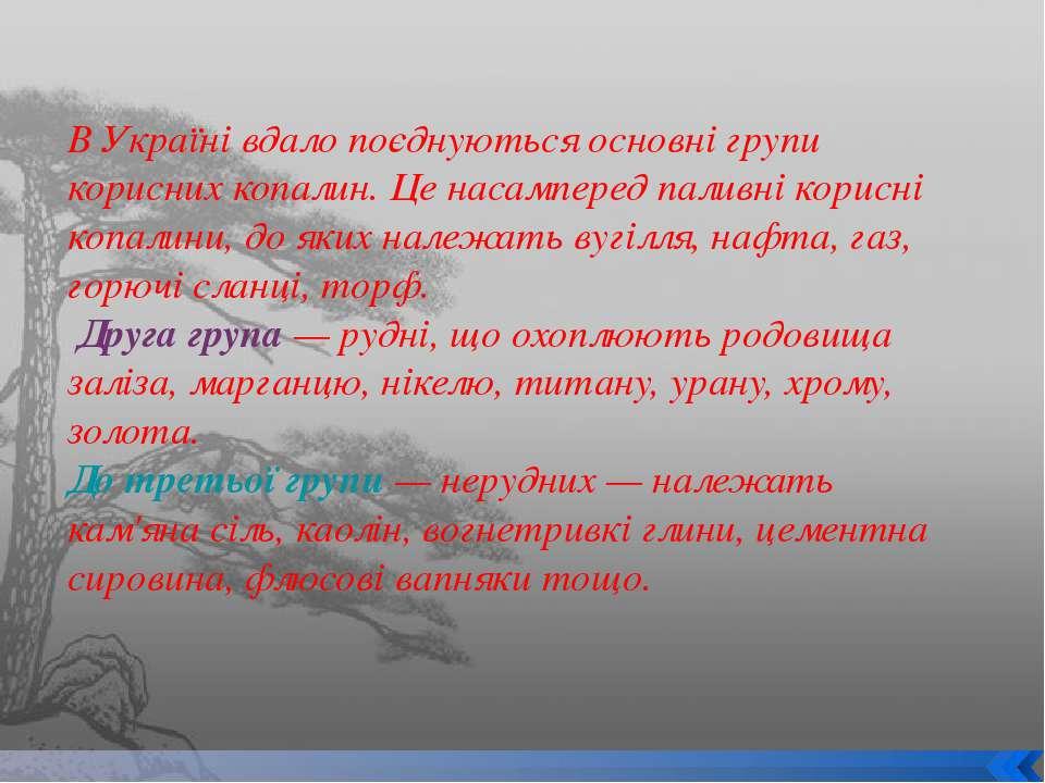 В Україні вдало поєднуються основні групи корисних копалин. Це насамперед пал...