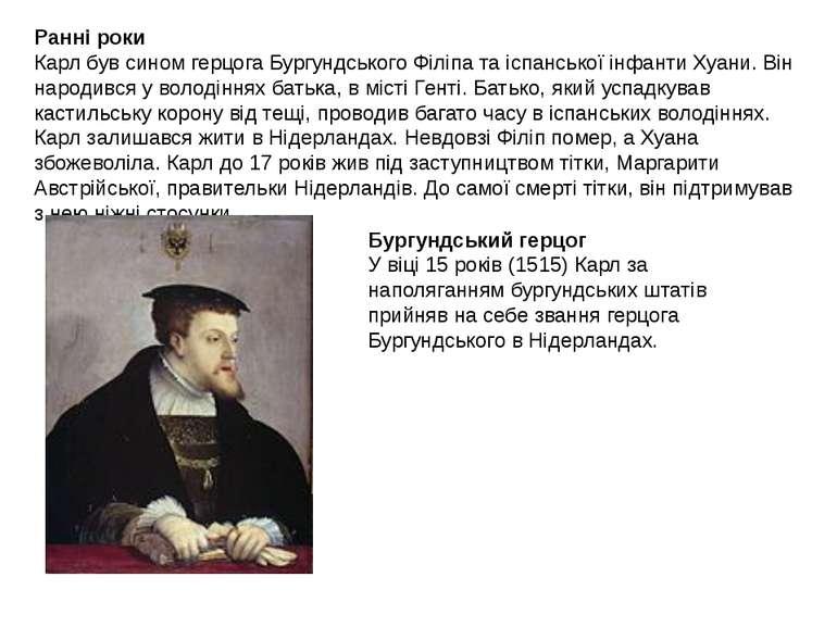Ранні роки Карл був сином герцога Бургундського Філіпа та іспанської інфанти ...