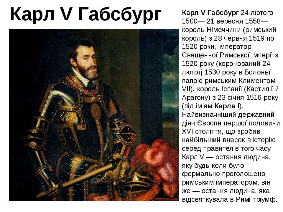 Карл V Габсбург Карл V Габсбург 24лютого 1500— 21 вересня 1558— король Німеч...