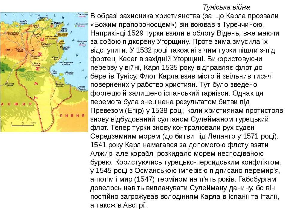 Туніська війна В образі захисника християнства (за що Карла прозвали «Божим п...