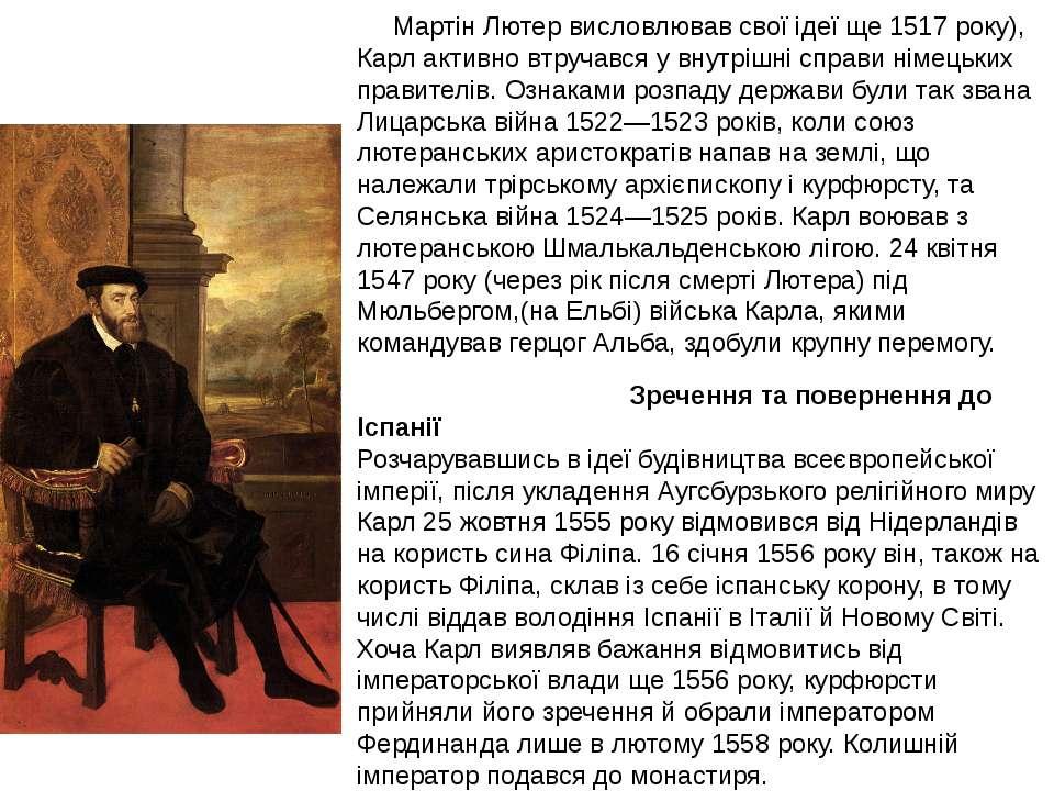 Мартін Лютер висловлював свої ідеї ще 1517 року), Карл активно втручався у вн...