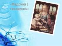 «Мадонна з гвоздикою»