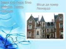 Замок Кло-Люсэ, близ Амбуаза, Турень, Франция Місце де помер Леонардо