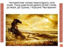 З п'ятниці по неділю йдуть рішучі битви нещасного Игорева полку оточеного чис...