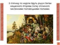 Ігор полки завертає, щоб визволити свого брата Всеволода; але вже полягли хор...