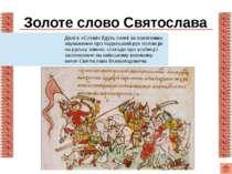 Плач Ярославни ПлачЯрославнивважаєтьсяоднимізсамихпоетичнихмотивів«Слова».