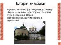 Історія знахідки Рукопис «Слова» (що входила до складу збірки з декількох літ...