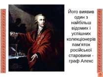 Єдина давньоруська запис «Слова» загинула у вогні московського пожежі 1812 року.