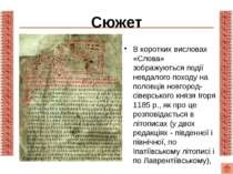 Згадуються події з князівських міжусобиць, походів і вдалих битв, починаючи з...
