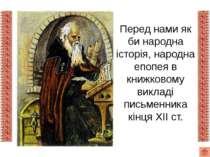 Вступ На початку автор «Слова»звертаєтьсядосвоїхчитачівіслухачівзісловом«почн...