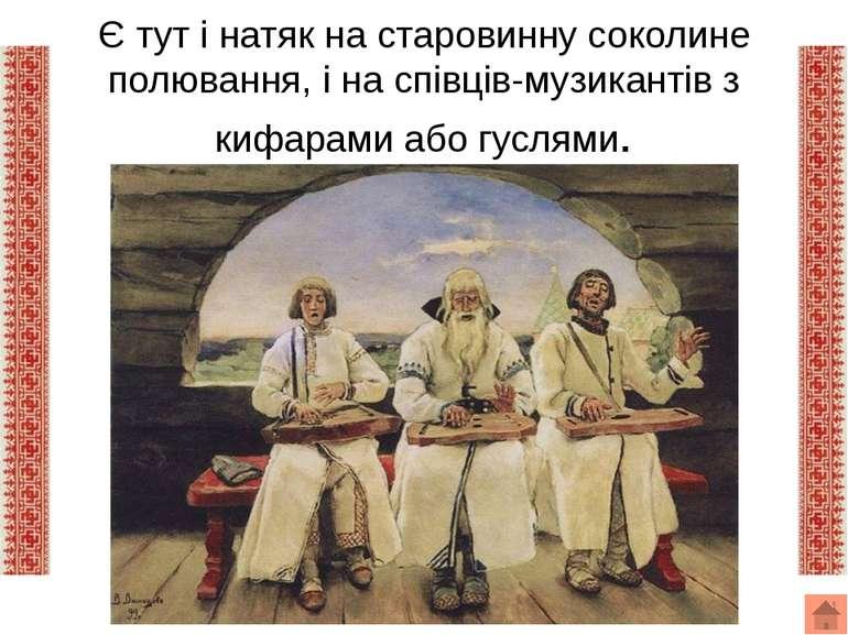 Поход Игоря Ігор бачить затемнення сонця 1 травня 1185 і передчуває невдачу. ...