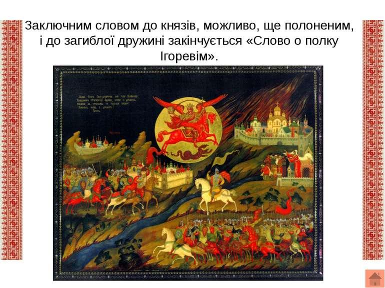 Виконали учні 8-а класу ЗОШ № 26 м.Вінниці Гончарук Д. Олянецький К.